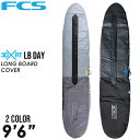 FCS サーフボード ハードケース 3DXFIT DAY 9'6ft Longboard ロングボード 1本用