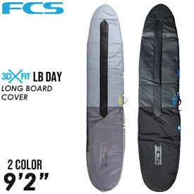 FCS サーフボード ハードケース 3DXFIT DAY 9'2ft Longboard エフシーエス ロングボード用ハードケース