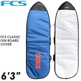 FCS サーフボード ハードケース CLASSIC 6'3ft Funboard エフシーエス ファンボード用ハードケース