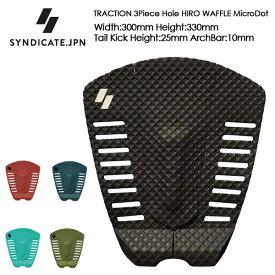 SYNDICATE デッキパッド 3ピース HOLE HIRO WAFFLE MICRO DOT 5カラー