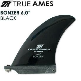 """True Ames トゥルーアムス フィン BONZER 6.0"""" ボンザー GLOSS サーフボードフィン サーフィン"""