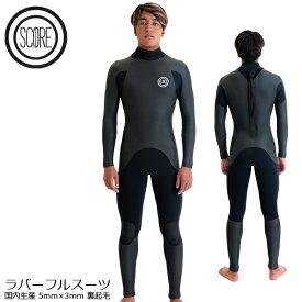 【スーパーSALE限定 P最大44倍】セミドライ ウエットスーツ 5mm 3mm 冬用 サーフィン ウェット 高品質 日本製 SCORE 裏起毛 バックジップ メンズ 大きいサイズ ハイクオリティ 柔らかい ブラック