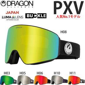 スノーボード ゴーグル ドラゴン PXV 人気No.1 ヘルメット対応 ジャパンフィット