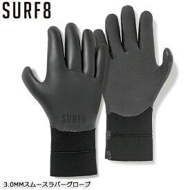 SURF8 サーフエイト 3MM スムースラバーグローブ 男女兼用 サーフィン 冬用 X-FLEX 80F2X8