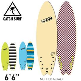 """【在庫一掃 SALE】【3月-6月頃の間に入荷後発送・ノークレームでお願いします】2020 CATCH SURF キャッチサーフ ODYSEA 6'6"""" SKIPPER VANILLA QUAD"""