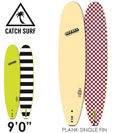 """【在庫一掃 SALE】CATCH SURF ODYSEA PLANK 9'0"""" シングルフィン サーフィン ソフトボード"""