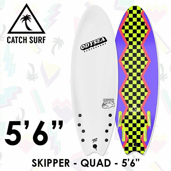 """【お買い物マラソン限定 ポイントアップ】CATCH SURF キャッチサーフ ODYSEA SKIPPER QUAD 5'6"""" スキッパー クワッドフィッシュ サーフィン ソフトボード 4カラー"""