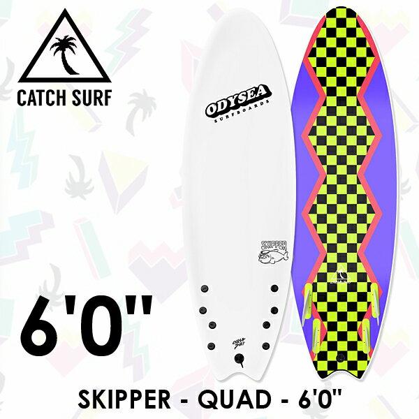 """【ポイントアップ 20倍】CATCH SURF キャッチサーフ ODYSEA SKIPPER 6'0"""" QUAD フィン サーフィン ソフトボード 4カラー"""
