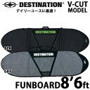 "DESTINATION サーフボードケース ハードケース DAY BAG V-CUT FUNBOARD 8'6"" 2カラー DS-01ED2060F1."