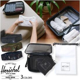 【値下げしました!】HERSCHEL SUPPLY ハーシェルサプライ STANDARD ISSUE TRAVEL SYSTEM 小分けポーチ バッグインバッグ 旅行 耐水バッグ付き