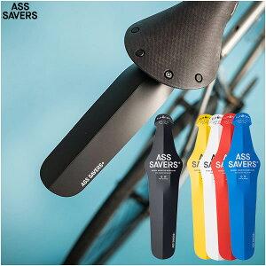 【動画あり】ASS SAVERS アスセイバー 自転車 フェンダー 泥除け 5色バリ