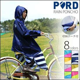 """自転車用レインコート ポンチョ """"PORD"""" ポード 雨具 アウトドア フェス レディース 8色バリ"""