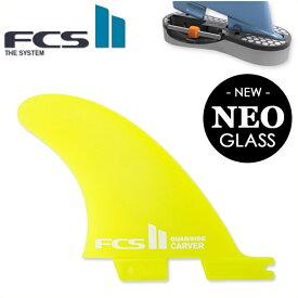 FCS2 フィン クワッド エフシーエス2 フィン Carver Quad Rears Small NEO GLASS ネオグラス カーバー クアッドリアフィン スモール