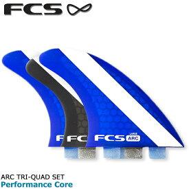 FCS エフシーエス フィン ARC Large tri fin set Performance Core ショートボード サーフィン