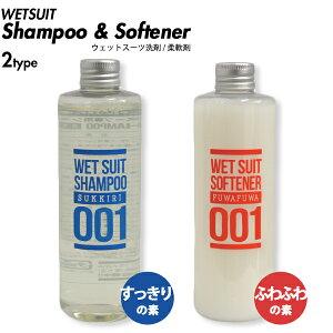 ウェットスーツ シャンプー or ソフナー 柔軟剤 すっきりの素 ふわふわの素