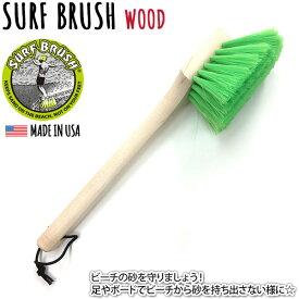 EXTRA Surf Brush サーフブラシ WOOD Z-04DSB000020