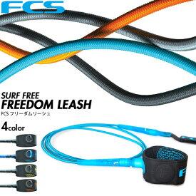 FCS フリーダムリーシュ FREEDOM LEASH 6' ショートボード用 リーシュコード 4カラー