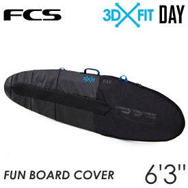 FCS サーフボード ハードケース 3DXFIT DAY 6'3ft Fun Board ファンボード 1本用