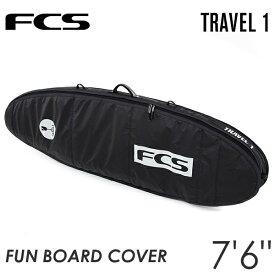 FCS サーフボード ハードケース TRAVEL 1 7'6ft Fun Board ファンボード 1本用