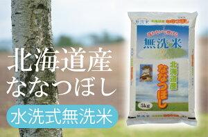 無洗米 ななつぼし 5kg 送料無料 新米 北海道 お米 米 5キロ ※北海道は別途送料2000円 沖縄 離島は別途送料4000円かかります