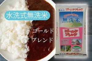 無洗米 ゴールドブレンド 10kg 送料無料 お米 米 10キロ ブレンド米 プロがブレンド おいしい 安い ※沖縄 離島は配送できません