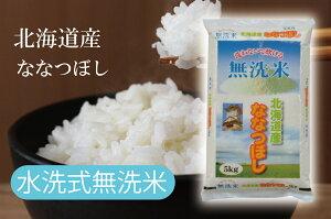 新米 無洗米 ななつぼし 10kg 【4563円クーポン利用で!】 送料無料 令和2年産 北海道 お米 米 10キロ ※沖縄 離島は配送できません