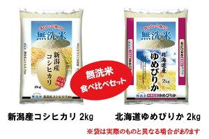 無洗米 食べ比べ 2kg×2個 北海道 ゆめぴりか 2kg 新潟 こしひかり 2kg 無洗米 新米 送料無料 コシヒカリ ※沖縄 離島は配送できません