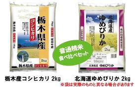 食べ比べ 2kg×2個 北海道 ゆめぴりか 2kg 栃木 コシヒカリ 2kg 送料無料 普通精米 こしひかり ※沖縄 離島は配送できません