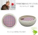 ペットベッド丸型 ペット用品 ねこ 猫 ハウス ベッド くつろぎ 天然素材 ペット家具 CFT-204