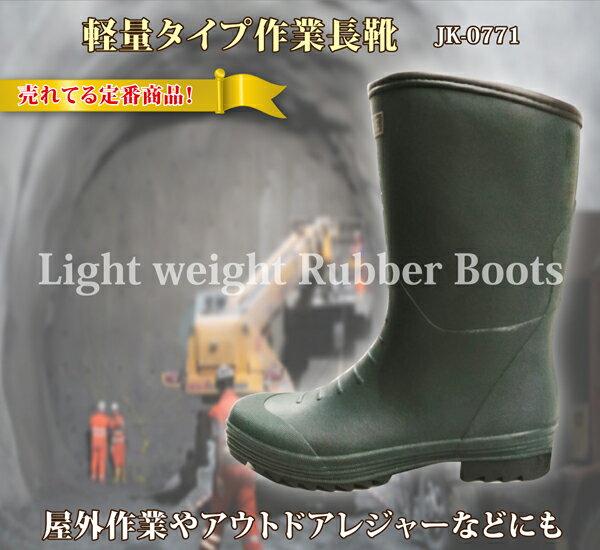 作業 長靴 / 軽い 軽量 / アウトドア レジャー / レインブーツ /ラバーブーツ / ゲリラ豪雨 台風 梅雨 / メンズ 紳士