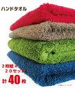 【訳あり】【廃番】ハンドタオル タオル 【2枚組×20セット計40枚】 お得 まとめ買い 無地 綿 コットン 100% 肌触り …