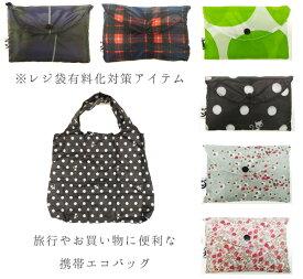 エコバッグ 買い物バッグ ショッピングバッグ レジ袋 買い物袋 折りたたみ 携帯 コンパクト 旅行 バッグインバッグ FS042A