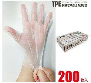 使い捨て手袋 200枚入 エストラマー TPE素材 【食品衛生法規格適合商品】 やわらかく フィット ディスポ グローブ 粉なし パウダーフリー ゴム手袋 ニトリル手袋 の代わりに ウイルス対策 調