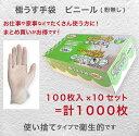使い捨て 手袋 ディスポ グローブ ビニール 粉なし パウダーフリー 100枚入 × 10セット 計 1000枚 まとめ買いがお得 …