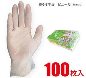 使い捨て 手袋 ディスポ グローブ PVC ビニール プラスチック 粉なし パウダーフリー 100枚入 家事 掃除 園芸 ペット ペンキ 塗装 介護 業務用 JCM-061-100P