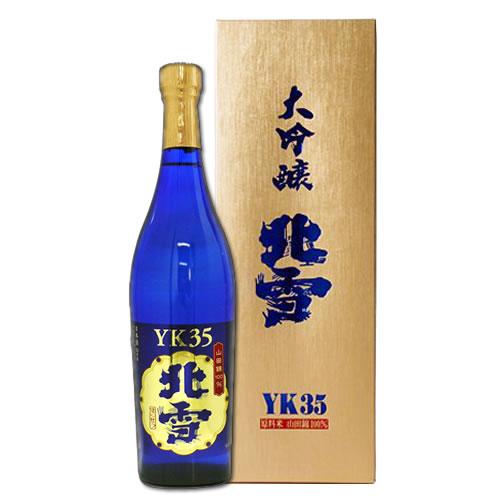 新品製造日。北雪 大吟醸 YK35 720ml 宅配用の破損防止箱代も無料です。(日本酒 大吟醸酒 新潟 酒 お歳暮 還暦祝い 新潟 佐渡 ギフト お土産 お酒 北雪