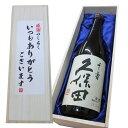 【いつもありがとうございますラベル】人気 久保田 千寿(吟醸酒) 720ml×1本 桐箱入り[お礼,父の日ギフト 名入れ …