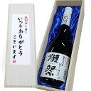 人気銘酒【いつもありがとうございますラベル】獺祭 磨き三割九分 720ml×1本 桐箱入り 純米大吟醸 父の日 還暦祝い …