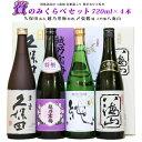 人気日本銘酒 飲み比べ セット 720ml×4本 久保田 萬寿 純米大吟醸 越乃寒梅 吟醸酒 〆張鶴 純 八海山 大吟醸 日本酒…