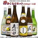 人気抜群 日本銘酒 飲み比べセット 720mlx6本【越乃寒梅 白 久保田 千寿(吟醸) 〆張鶴 花 雪中梅 八海山 菊水】日本…