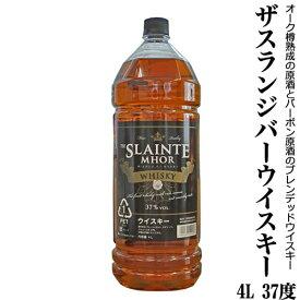 あす楽可 ザ・スランジバーウイスキー(黒ラベル)【THE SLAINTE MHOR WHISKY】4L 37度(静岡県天然水仕込) 国産 ブレンデット ウイスキー