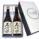 (送料無料) 人気 久保田 萬寿(純米大吟醸) 久保田 千寿(吟醸酒)720ml × 2本 日本酒 飲み比べセット 日本酒 ギ…