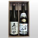 新潟銘酒飲み比べ720ml×2本セット【久保田千寿、八海山特別本醸造】