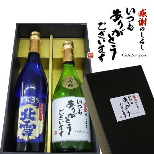 メッセージギフト【いつもありがとうございます ラベル】北雪 大吟醸 YK35 天領盃大吟醸(金賞受賞蔵)720ml×2本セット【日本酒 日本酒 大吟醸 日本酒 セット 日本酒 飲み比べセット 日本酒 還暦祝い 日本酒 酒 日本酒 ギフト