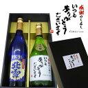 メッセージギフト【いつもありがとうございます ラベル】北雪 大吟醸 YK35 天領盃大吟醸(金賞受賞蔵)720ml×2本セット【日本酒 日本酒 大吟醸 日本酒 セット 日本酒 飲み比べセット 日本酒