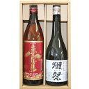 人気希少 日本酒 焼酎 獺祭 純米大吟醸 磨き45 720ml 赤霧島 900ml 日本酒 焼酎2本セット飲みくらべセット 飲み比べ …