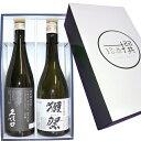 【送料無料】獺祭 純米大吟醸 磨き45 久保田 純米大吟醸 720ml×2本セット日本酒 セット 日本酒 飲み比べセット ギフ…