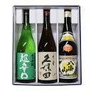 人気日本酒 久保田 千寿 (吟醸) 越乃丹誠 超辛口 八海山 飲み比べ 720ml×3本 日本酒 飲み比べ 久保田 朝日酒造 日本…