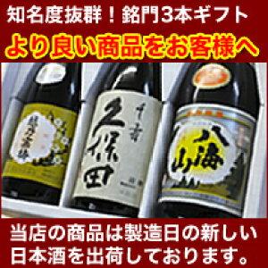 【送料無料!人気抜群。】新潟金賞受賞蔵 飲み比べセ...