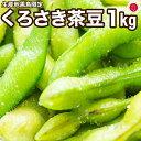 (朝採り産地直送)新潟 黒埼茶豆 GIマークA級品 黒埼茶豆 1kg(名産地農園から朝採り直送)「くろさき茶豆」 朝採り …